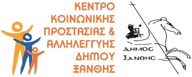 Κέντρο Κοινωνικής Προστασίας & Αλληλεγγύης Δήμου Ξάνθης Ν.Π.Δ.Δ.