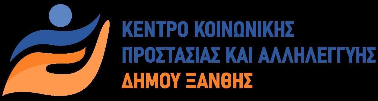 Κ.Κ.Π.Α Δήμου Ξάνθης